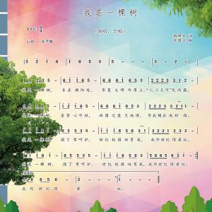 林州世纪学校校歌——我是一棵树